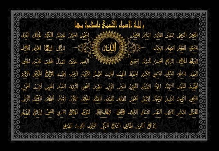 Dsrart Ninety-nine names of allah Islamic home decor Eid-milad Ink