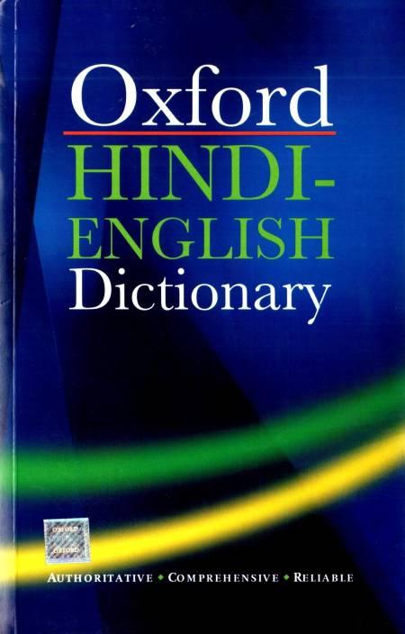 The Oxford Hindi English Dictionary Buy The Oxford Hindi English