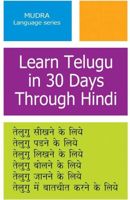 Learn Telugu In 30 Days Through Hindi Buy Learn Telugu In 30 Days