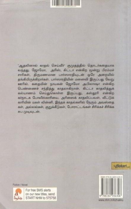 Sujatha Short Stories Pdf