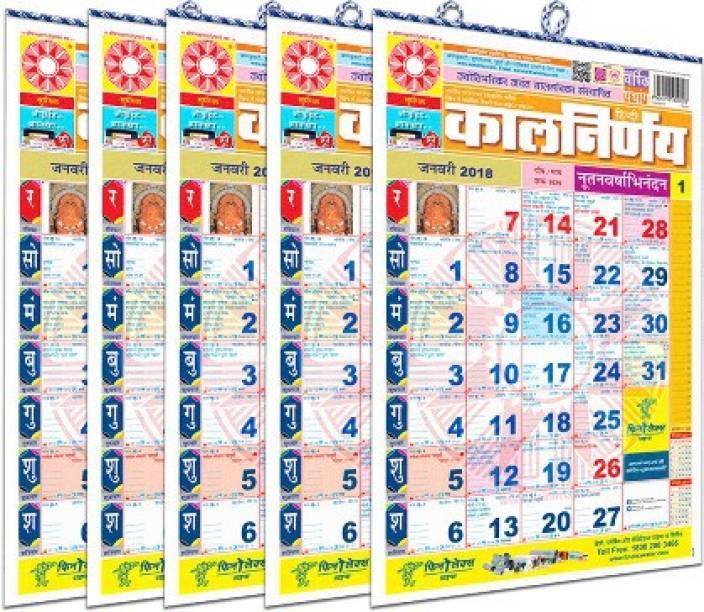 Aarav International kALNIRNAY 2019 Wall Calendar Price in India