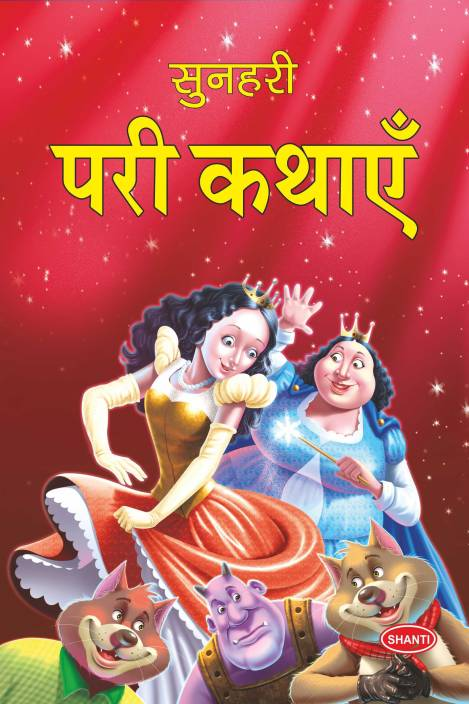 Golden Fairy Tales (HardCover) Hindi: Buy Golden Fairy Tales