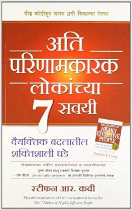 The 7 Habits Of Highly Effective People Marathi Paperback Covey Stephen R