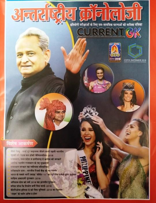 Pratiyogita Darpan Hindi Pdf August 2014