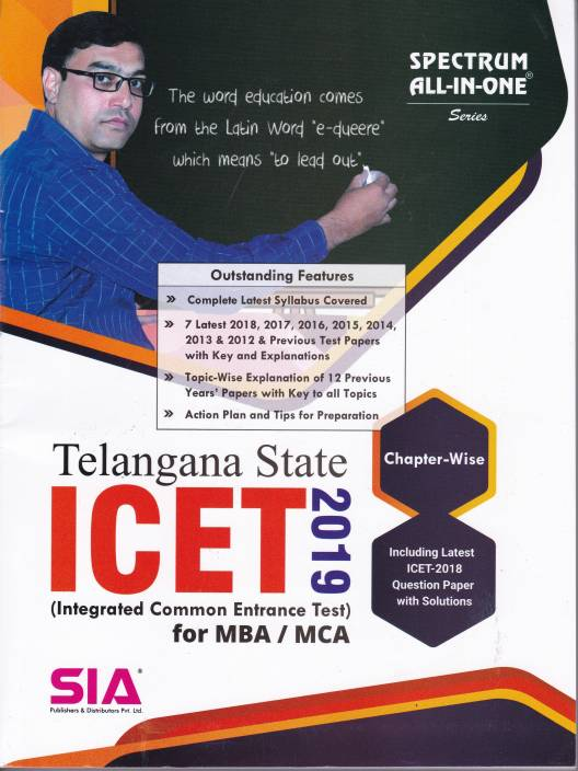 SIA TS-ICET Common Entrance Test For MBA/MCA 2019: Buy SIA