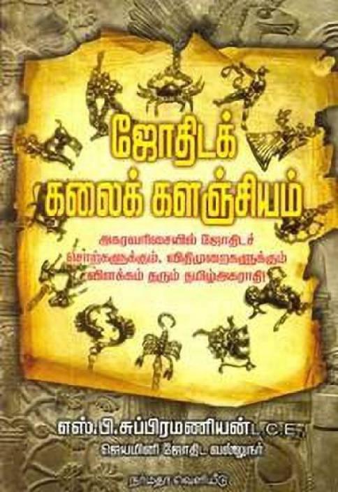 Threkkaanam Tharum Yogam: Buy Threkkaanam Tharum Yogam by Es
