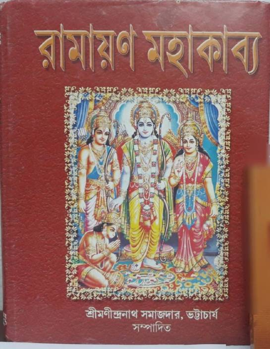 Books On Indian Mythology In Bengali - Image Collections Book