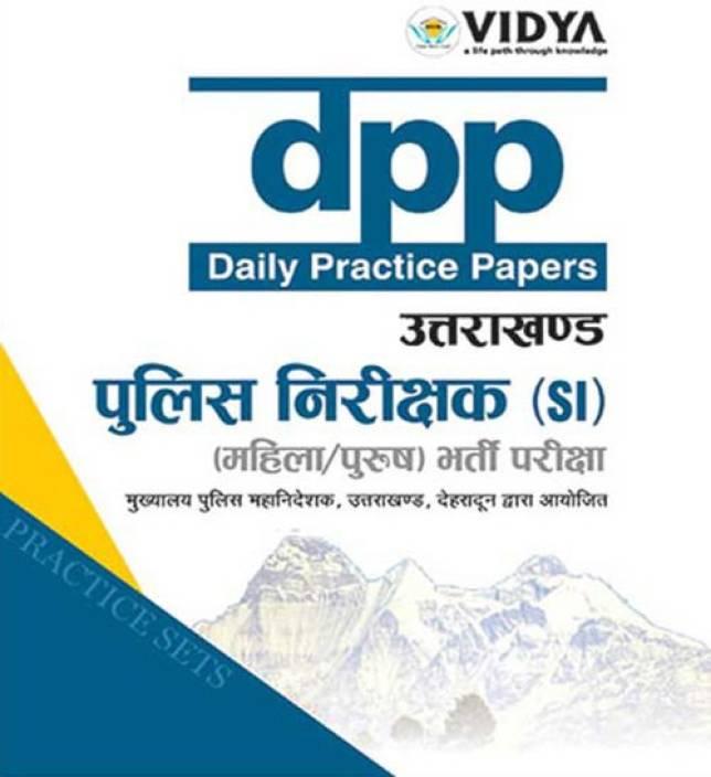 Uttarakhand police app