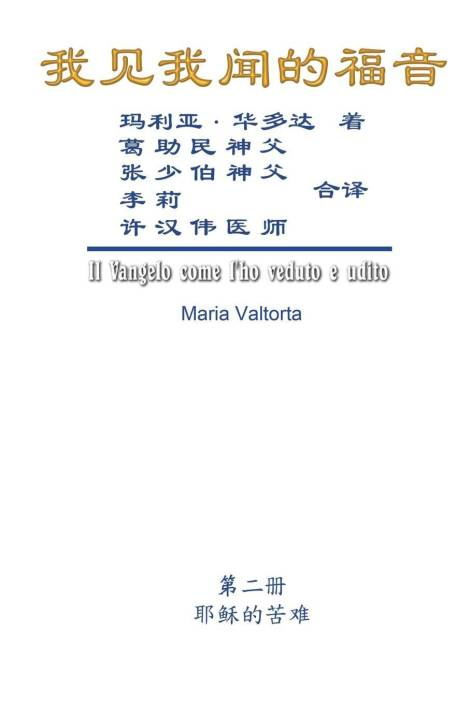 The Gospel As Revealed to Me (Vol 2) - Simplified Chinese Edition: Buy The  Gospel As Revealed to Me (Vol 2) - Simplified Chinese Edition by Maria