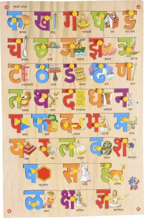Skillofun Hindi Alphabet Tray with Picture Price in India - Buy ...