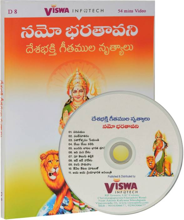 Namo Bharatavani Desh Bhakti Songs With Dances Dvd Telugu