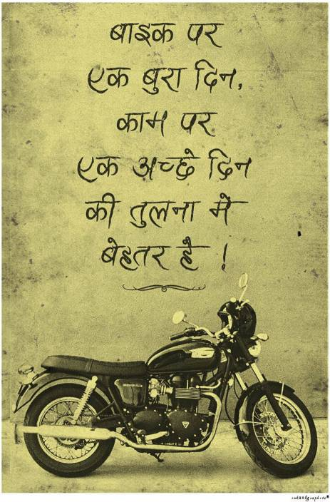 Good Day And Bike Hindi Paper Print Quotes Motivation