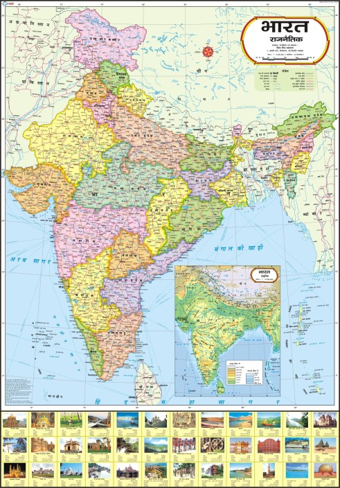 India Political Map Hindi Paper Print Maps posters in India