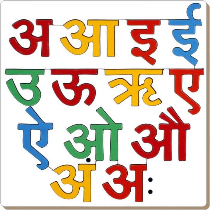 Little Genius Hindi Vowels Hindi Vowels Shop For Little Genius