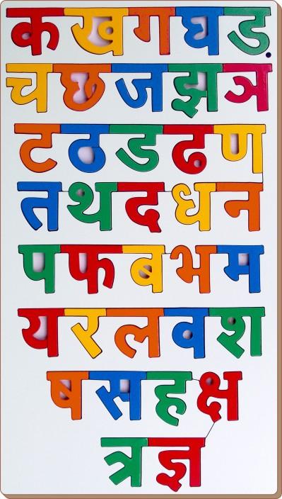 Little Genius Hindi Alphabets Inset Puzzle - Hindi Alphabets Inset ...