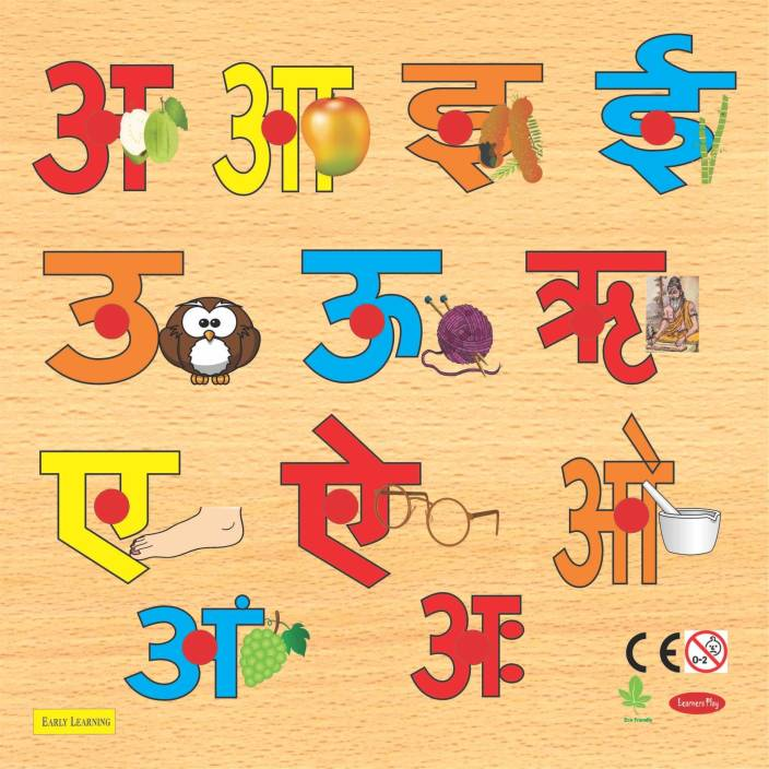 Learners Play Hindi Vowels With Pictures Knob Puzzle Hindi Vowels