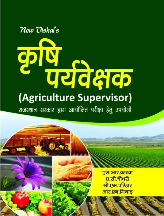 Krishi Paryavekshak : Agriculture Supervisor 2nd Edition