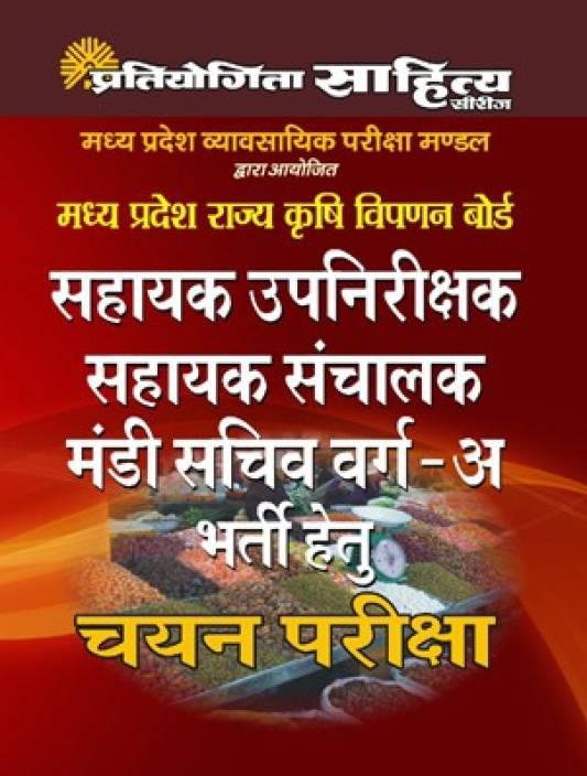 M.P. Upnirikshak/Sahayak Sanchalan/Mandi Sachiv Varg-A Bharti Pariksha
