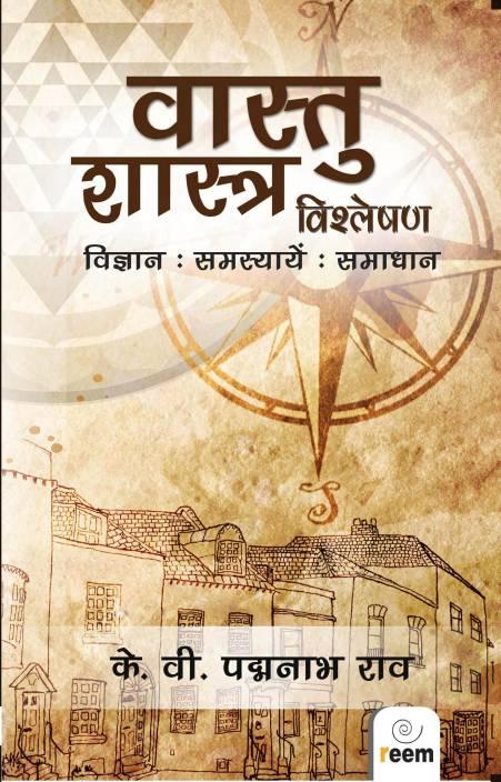 Vaastu Shastra Vishleshana (Hindi)