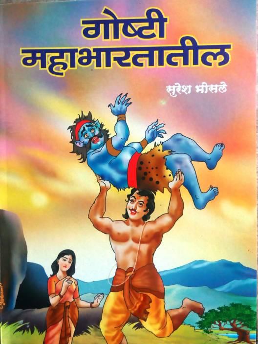 1. Goshti Mahabhartatil