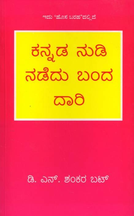 Kannada Nudi Nadedu Banda Daari