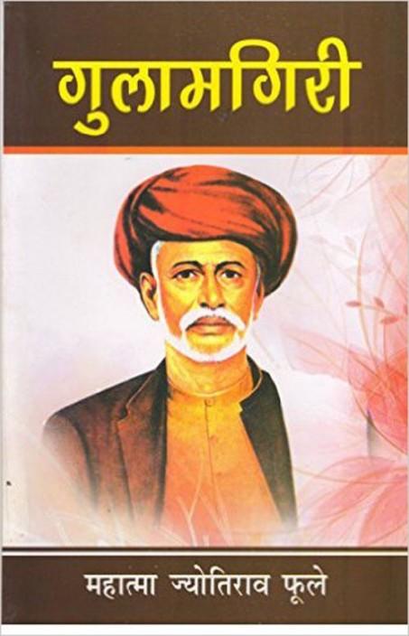 gulamgiri book