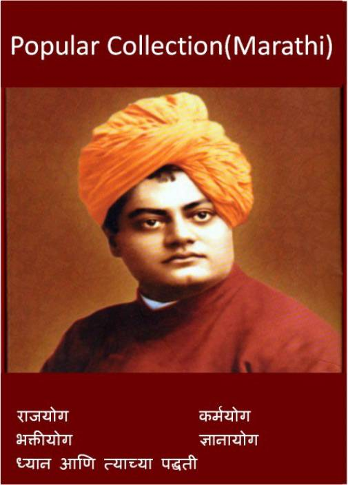 Swami Vivekanandas Popular Collection 5 Marathi Books Buy Swami