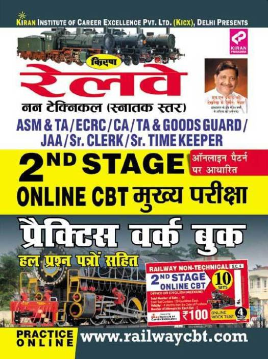 Railway 2nd Stage Main Exam For Online Exam—Hindi Total Sets 30 25 Model Practice Sets 05 Model Solve Paper