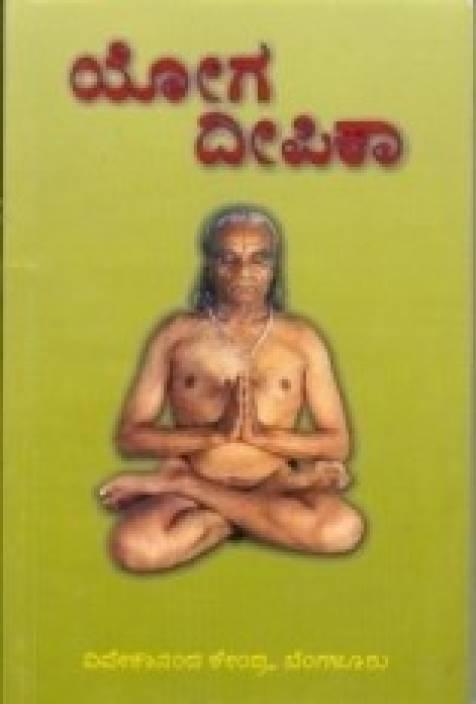 Yoga Deepika