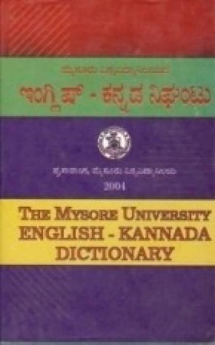 English - Kannada Dictionary (Mysore University)