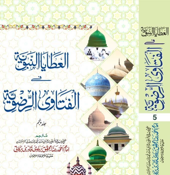 Fatawa Razwiya: Buy Fatawa Razwiya by Aala Hazrat Imam Ahmad