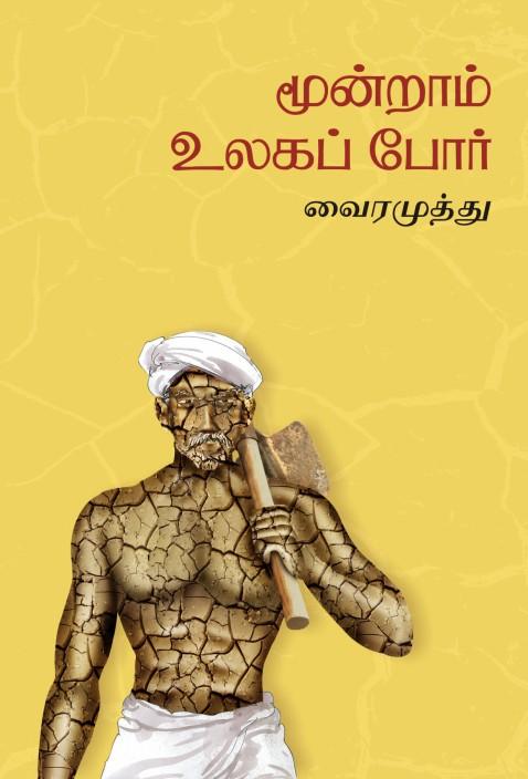 vairamuthu moondram ulaga por pdf golkes