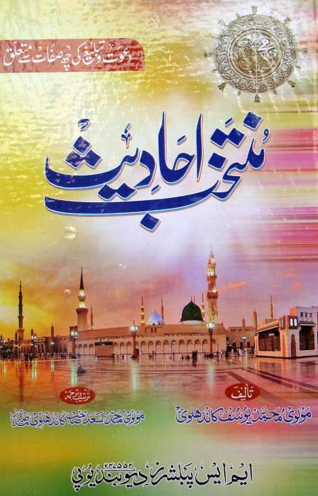 Muntakhab Ahadees - Islamic Book In Urdu: Buy Muntakhab Ahadees