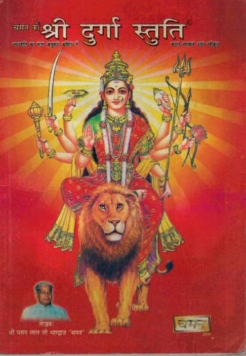 Durga Stuti By Chaman Lal Bhardwaj With Red Wooeln Asan: Buy