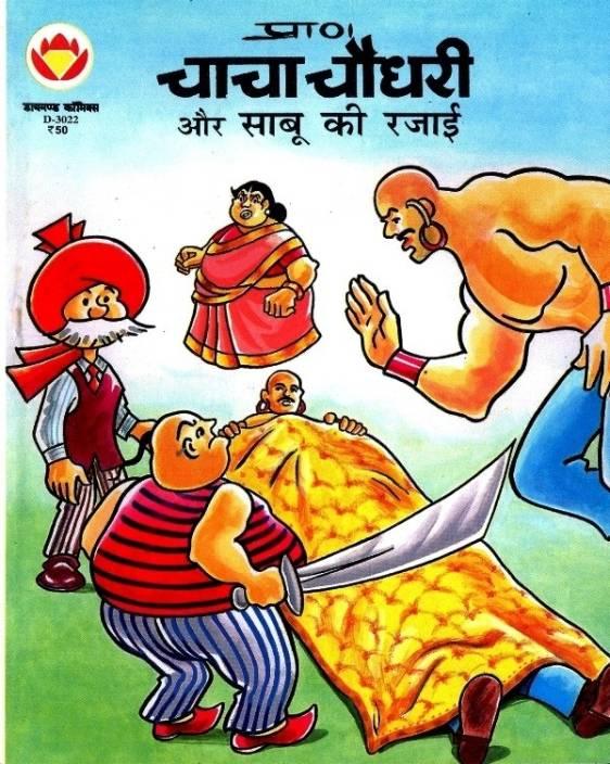 Chacha Chaudhary Aur Sabu Ki Rajai: Buy Chacha Chaudhary Aur Sabu Ki