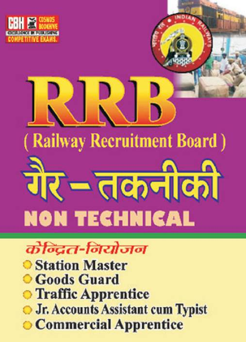 RRB Higher Level Non-Technical Exam Guide In Hindi