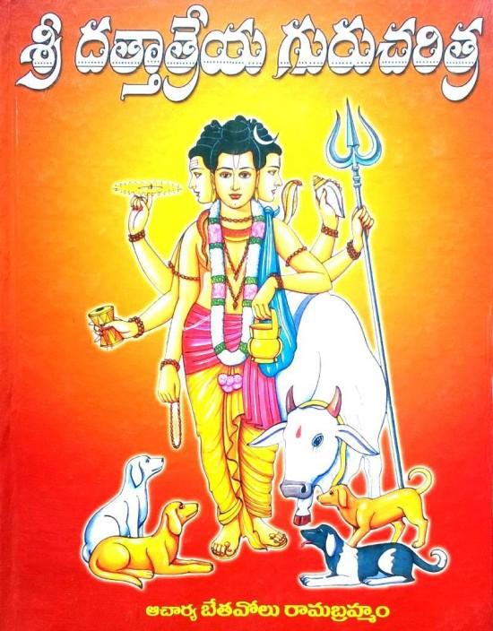 Guru Charitra In Telugu Book
