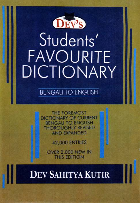 Student's Favourite Dictionary (Bengali To English): Buy