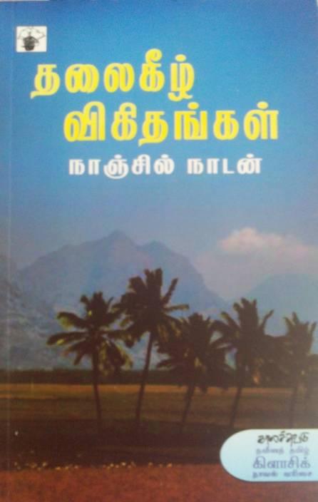 Thalaikizhl Vikithankal (தலைகீழ் விகிதங்கள்)