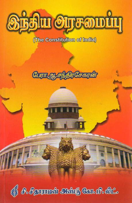 Indiya Arasilamaippu (The Constitution Of India): Buy Indiya