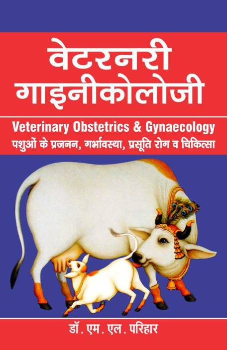 Veterinary Gynaecology