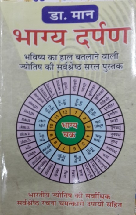 books on astrology in hindi free