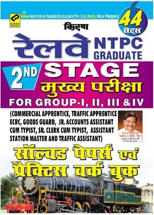 Railway NTPC Graduate 2nd Stage Main Exam For Group I , II, III & IV - Solved Papers & Practice Work Book 44 sets