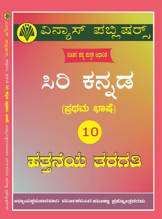 SSLC Kannada I Language Questions And Answers: Buy SSLC