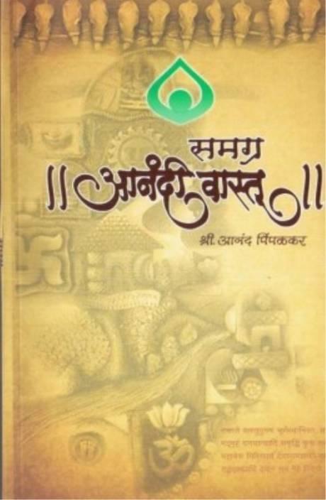 Samagra Anandi Vastu