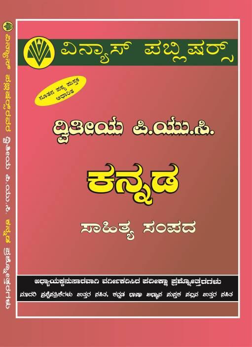 II PUC Kannada Questions And Answers