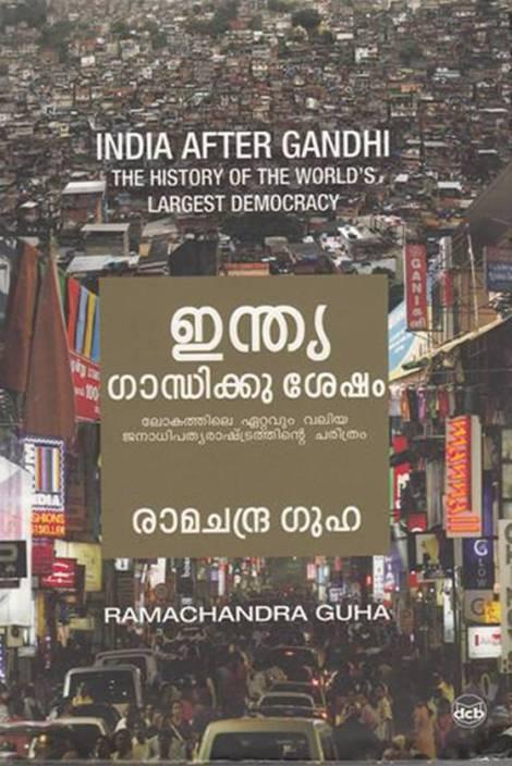 India Gandhiku Sesham