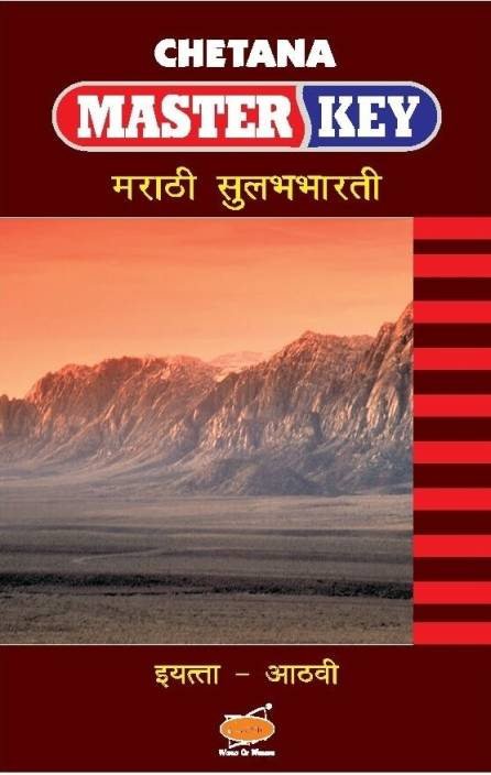 Master Key Series:Marathi Sulabhbharati - For Std  8: Buy Master Key