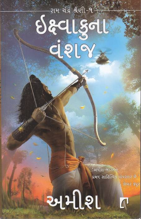 Ikshvaku Na Vanshaj (Gujarati Translation Of Scion Of Ikshvaku)