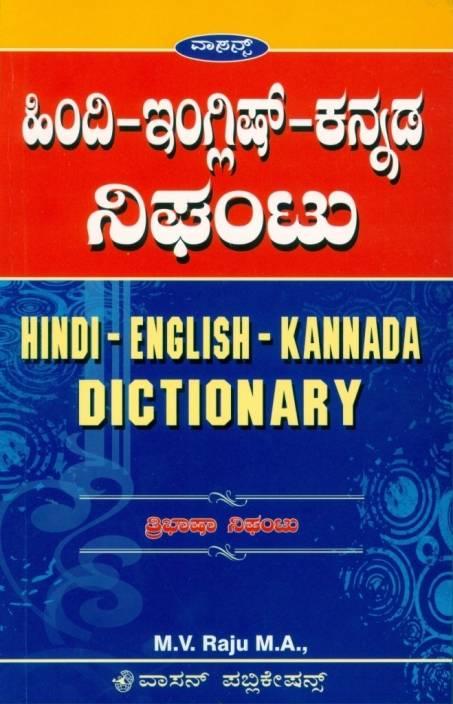 Hindi-English-Kannada Dictionary